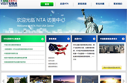 China's Travel Sellers Get Educational Boost From NTA, Commerce Dept.